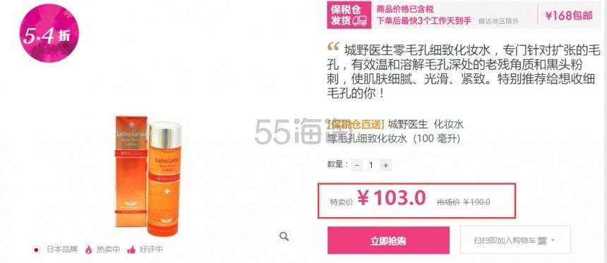5.4折+最高立减200元!城野医生 毛孔收敛水 103元