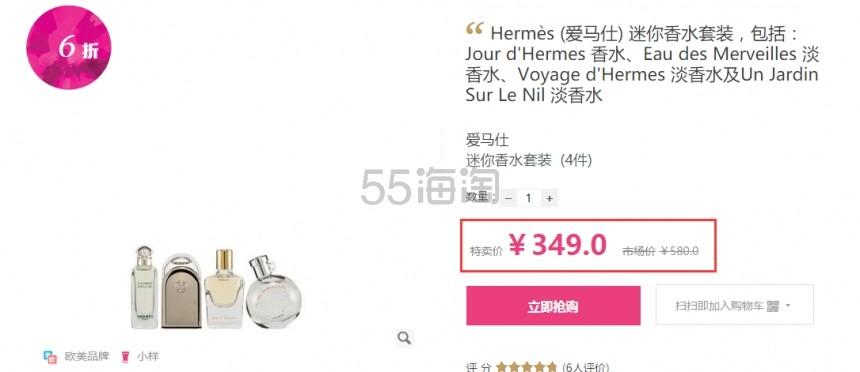 6折+最高立减200元!Hermes 爱马仕 迷你香水套装 349元