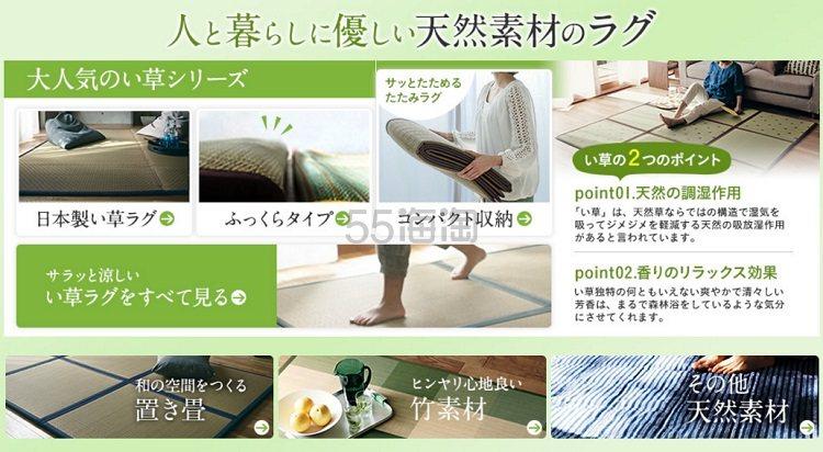 Belle Maison 千趣会:夏季蔺草面 日式草席系列,低至2480日元(约149元)