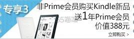 """最长的""""一天"""",亚马逊海外购首次 Prime day,46小时超常待机,剁手不停!"""