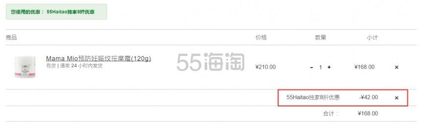 【55专享】Mio Skincare 中文站:Mio Skincare、Mama Mio 健康护肤产品、孕期身体护理 8折!