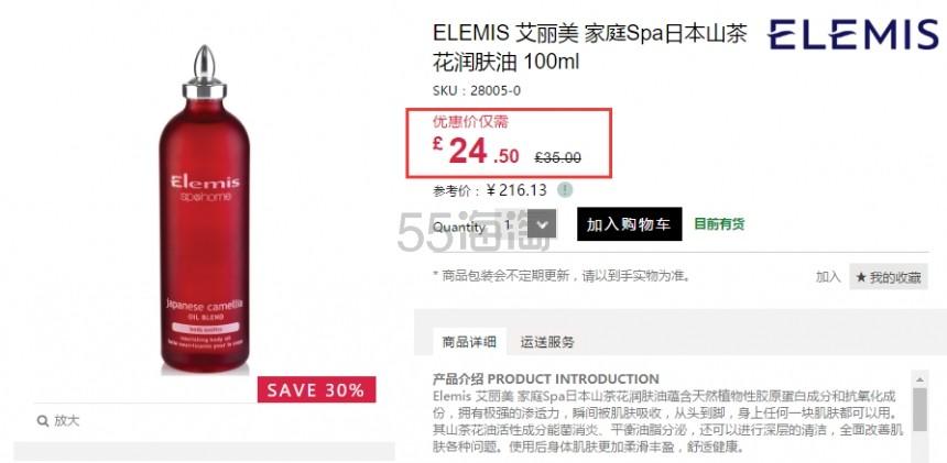 Elemis 艾丽美 家庭Spa 日本山茶花润肤油 100ml £24.5(约214元)