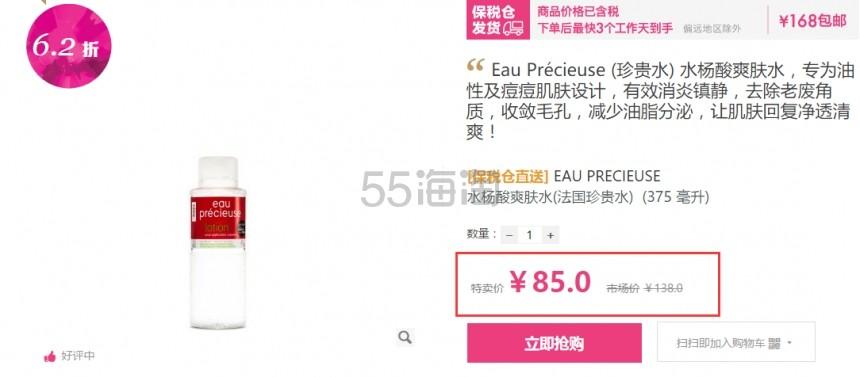 限时特卖! Eau Précieuse 水杨酸爽肤水 法国珍贵水 375ml 85元