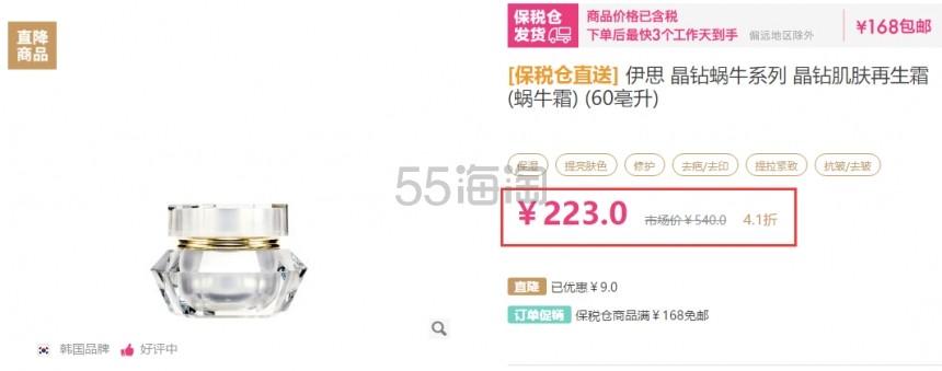 【夏日清货特卖】Sasa 莎莎官网:茱莉蔻、倩碧、伊思等 美妆护肤 低至1折!