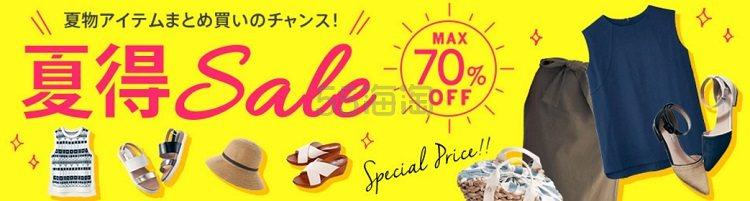 【高返4%】Belle Maison 千趣会:日本时尚女装,低至3折