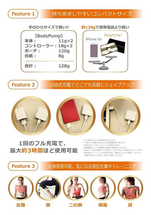 The Beautools EMS Bodypump 肌肉训练器 22464日元(约1344元)