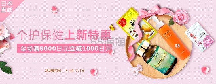 日本百货品牌Belluna 中文官网:refre 个护保健上新,满8000日元立减1000日元