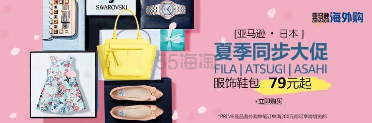 【亚马逊海外购】夏季同步日本亚马逊大促,服饰鞋包79元起