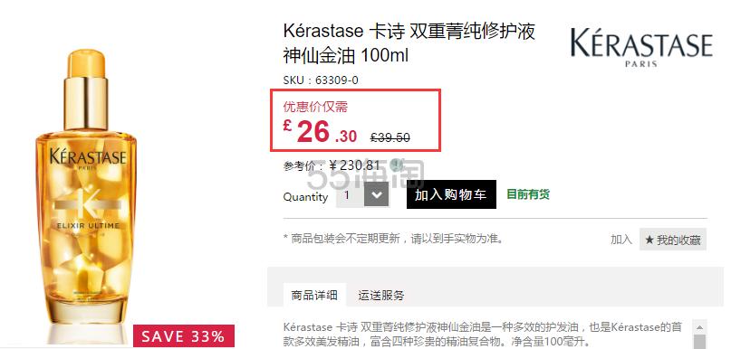 6.7折+立减£10!Kérastase 卡诗 双重菁纯修护液 神仙金油 100ml £26.3(约229元)