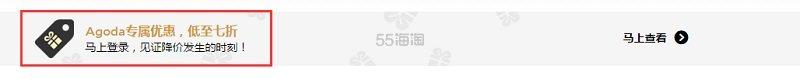 【去旅行,睡得好,才是真王道!】Agoda 官网:精选全球酒店
