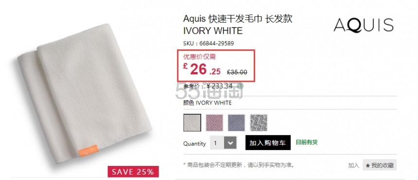 【小蛮推荐】Aquis 快速干发毛巾 长发用 多色可选