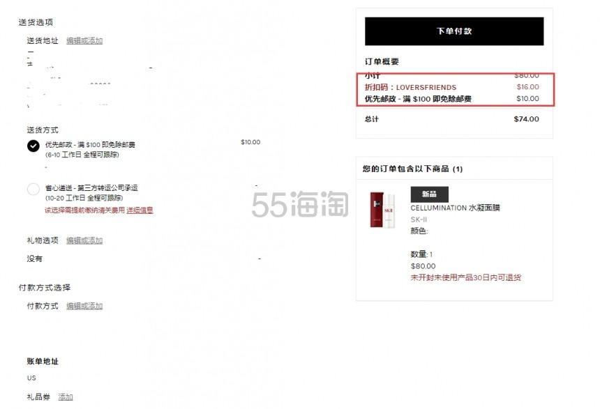 REVOLVE:SK-II 神仙水等护肤品