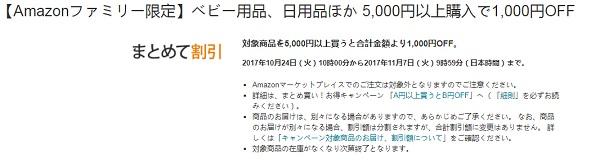 专场母婴等家庭用品满5000日元立减1000日元!日本亚马逊11月限定折扣!