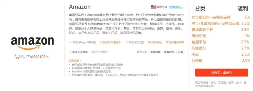 限时超高返利!Amazon:Prime独家品牌男女儿童服装、美妆、鞋包、手表、珠宝首饰、行李箱等