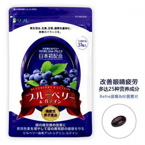 0元限量秒杀!【Belluna双十一狂欢节】Refre 丽芙莱护眼丸 蓝莓&叶黄素