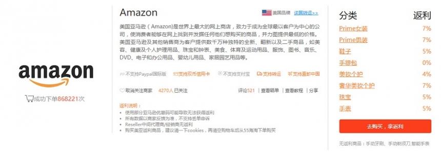 限时超高返利!Amazon:Prime男女儿童服装、奢华美妆个护等