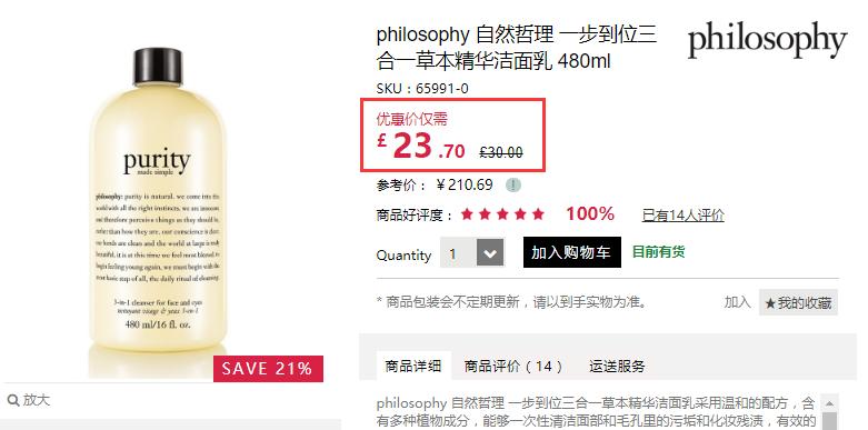 7.9折+立减!Philosophy 自然哲理 三合一草本洁面乳 480ml