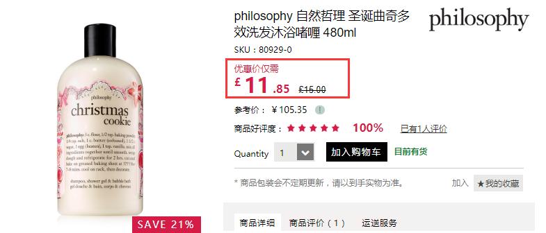7.9折+立减!Philosophy 自然哲理 圣诞曲奇多效洗发沐浴啫喱 480ml