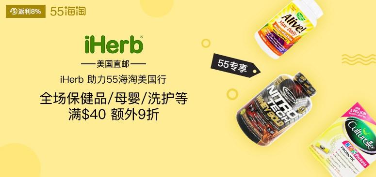 【55专享】黑五活动预告!iHerb 助力55海淘美国行