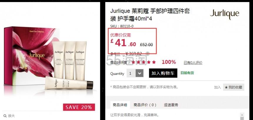 【黑色星期五】限时八折!Jurlique 茱莉蔻 手部护理四件套装 护手霜40ml*4