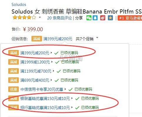 黑五史低价!Soludos  刺绣香蕉草编鞋