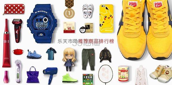 预告!【日本乐天市场国际版】全场购物满20000日元立减2500日元