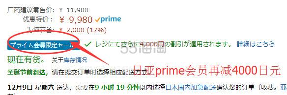 日亚Prime会员最大7200日元减免!【日本亚马逊】Fire HD 8 亚马逊平价平板