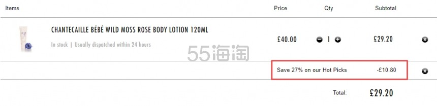 【宝宝专用】7.3折!Chantecaille 香缇卡 野苔玫瑰身体乳 120ml