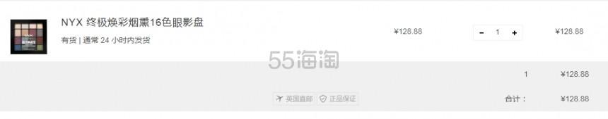 Lookfantastic CN:NYX 平价中的战斗机 全线美妆产品