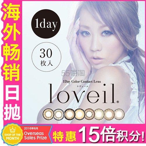 15倍积分相当于8.5折!Loveil 1day 装日抛美瞳 30枚