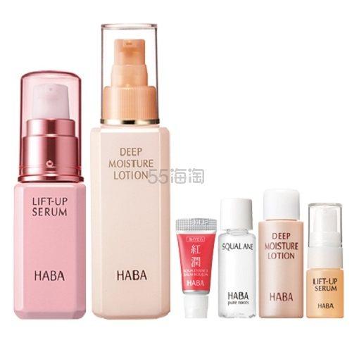 【数量限定】HABA 深层护肤2件套+送旅行套装4件套