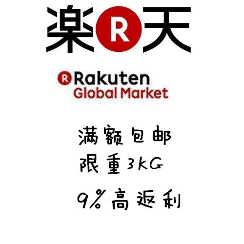 Rakuten Global Market:年末优惠大甩卖