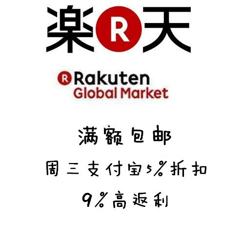 支付宝日9.5折!Rakuten Global Market:年末优惠大甩卖