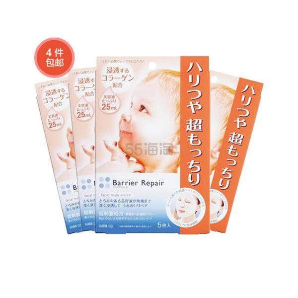 【免邮中国】曼丹 婴儿肌胶原蛋白柔弹面膜 5片装*4盒