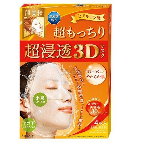 肌美精 3D立体 玻尿酸超保湿面膜