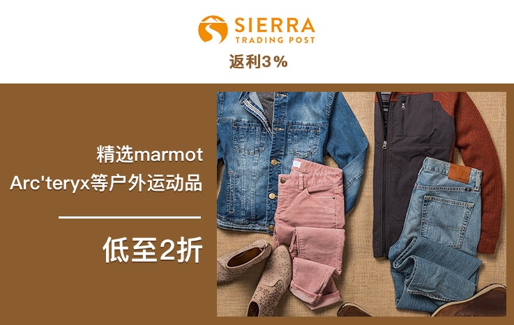 年终大促!Sierra Trading Post:精选 marmot、Mountain Hardwear 等运动品牌