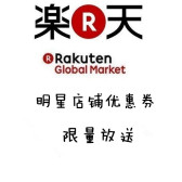 Rakuten Global Market:明星店铺送福利