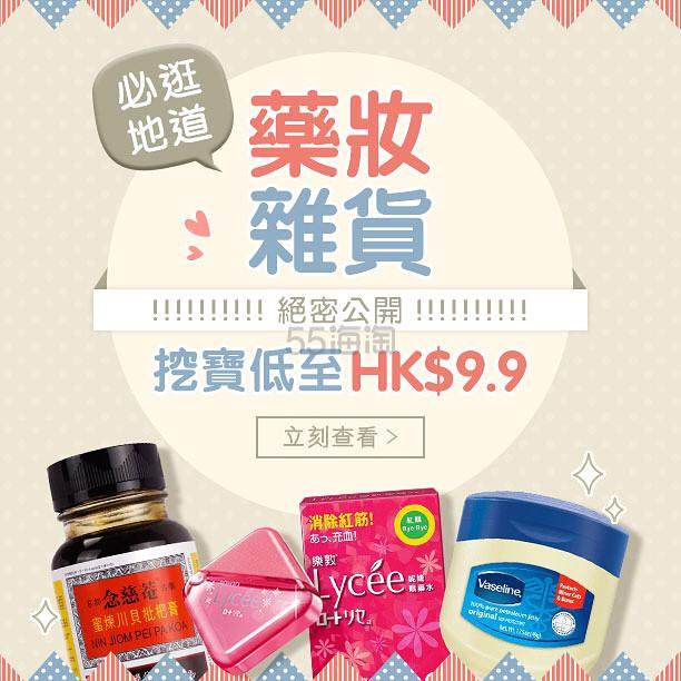 香港卓悦化妆品 : 日本药妆杂货挖宝 看看大家都在买什么! - 海淘优惠海淘折扣|55海淘网