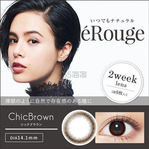 18%高返+10倍积分!eRouge 棕色双周抛 6片装 2,376日元(约145元) - 海淘优惠海淘折扣|55海淘网
