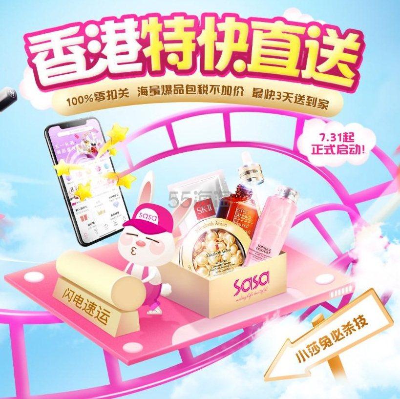 sasa莎莎 : 兰蔻迷你香水5件套等精选美妆香氛 香港特快直邮包税到家 - 海淘优惠海淘折扣|55海淘网
