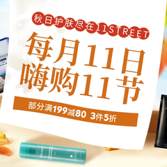【中奖名单公布】11STREET全球购官方旗舰店