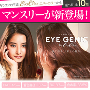 CharmColor:精选 EYE GENIC by EverColor 系列美瞳