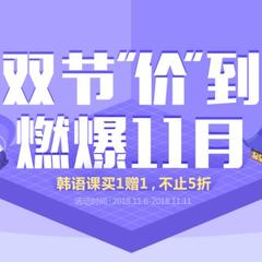 沪江网校:韩语、职场英语等