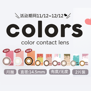 Morecontact:Colors 1month 美瞳 月抛2片装