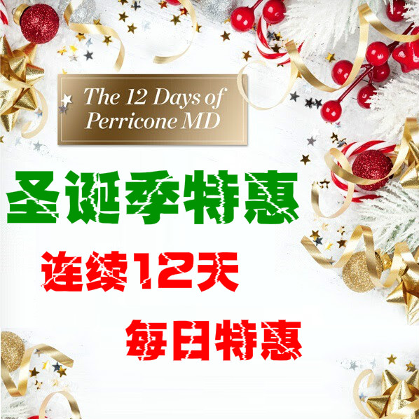 Perricone MD 裴礼康:连续12天每日特惠开启+5姐预测