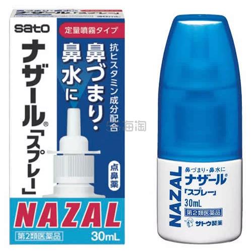 最高立减3200日元!佐藤制药 鼻炎喷剂 30ml