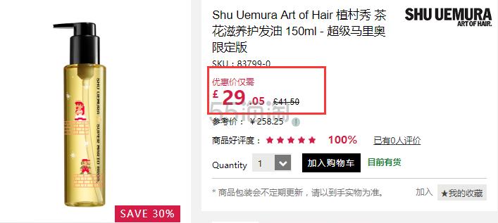 【直邮到手】7折!Shu Uemura 植村秀 超级马里奥限定版 茶花滋养护发油 150ml