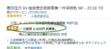 立减2000日元!!【日本亚马逊】象印 IH 多功能压力电饭煲 NP - ZC18 TD