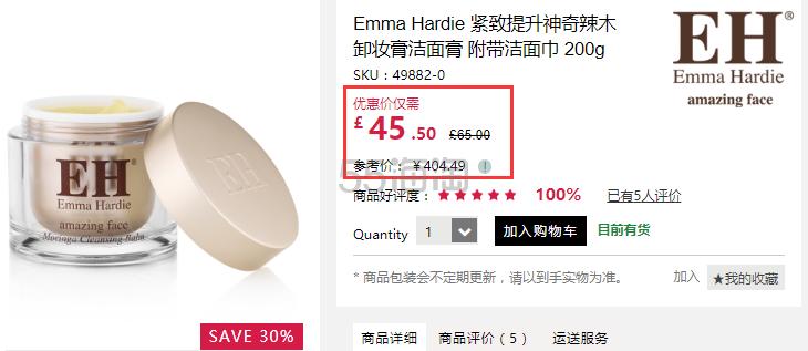 7折+立减£5!Emma Hardie 紧致提升神奇辣木卸妆膏洁面膏 附洁面巾 200g