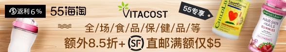 Vitacost 8.5折+高返